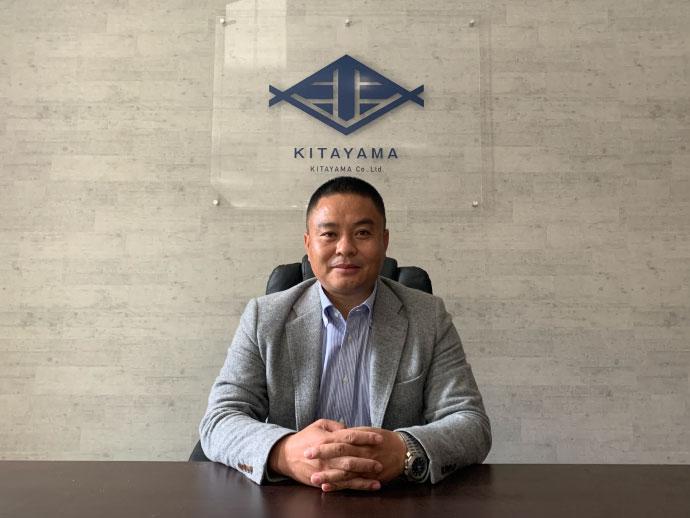 株式会社北山商事 代表取締役 北山 聡明